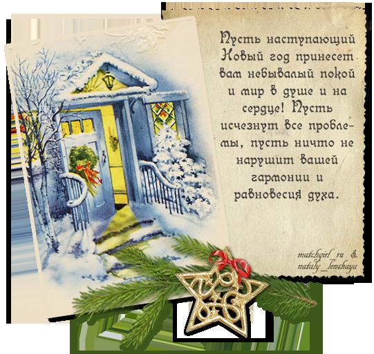 поздравление на бумаге с новым годом неспешной